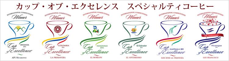 スペシャルティコーヒー カップ・オブ・エクセレンス