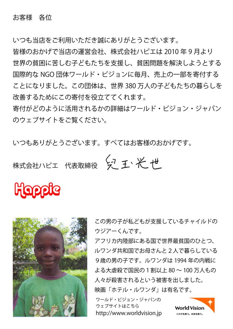 NGO団体に寄付してます