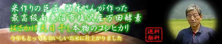 笛木さんの新潟県南魚沼産有機天日干しコシヒカリ