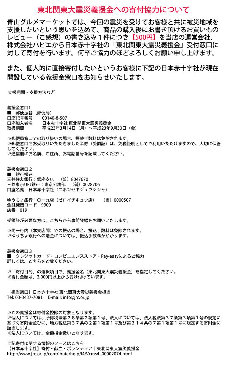 東北関東大震災義援金への寄付協力について
