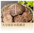 大分県産原木乾椎茸