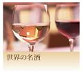 世界の名酒