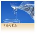 世界の名水