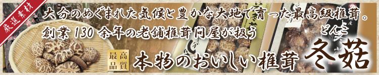 大分県産原木干し椎茸