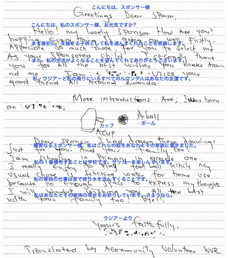 ウジアーくんからの手紙